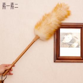 素一素二天然楠竹羊毛除尘掸子家用车用清洁扫灰尘