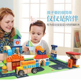 儿童积木玩具木制 1-2-3-6周岁女孩宝宝大颗粒积木男孩益智玩具