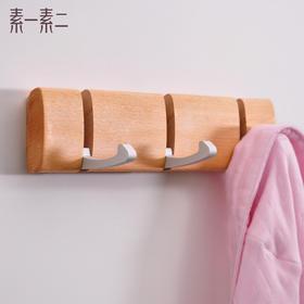 素一素二创意榉木衣帽挂钩门后墙避挂衣服