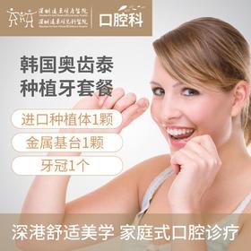 远东 韩国Osstem奥齿泰种植牙(含种植体、牙冠、基台不包含骨粉、骨膜)