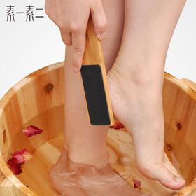 素一素二楠竹双面搓脚板去死皮去老茧磨脚刷
