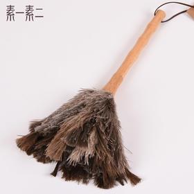 素一素二天然楠竹鸵鸟毛除尘掸子家用车用静电除尘清洁扫灰尘