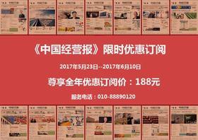 《中国经营报》限时优惠订阅:在2017年5月23日--2017年6月10日期间,通过中国经营报官方微店订阅的读者,均可享受全年188元的订阅价格!