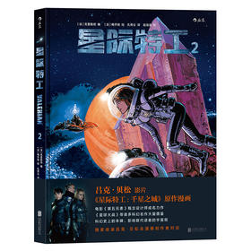 《星际特工2》史上最棒的漫画书之一