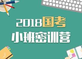 2018年国考小班密训营二期6班