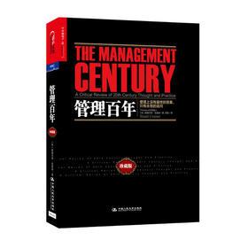 管理百年     Think50创始人经典作品,一部现代管理学史,更是商业进化史。梳理百年管理变迁,洞悉未来管理趋势。
