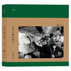 《火车上的中国人》呈现人在火车这个特殊空间里的生存状态和精神状态