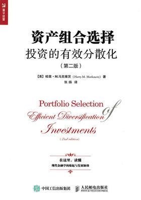 资产组合选择 投资的有效分散化 第二版 金融投资