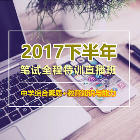 2017年下半年中学教师资格笔试全程特训班