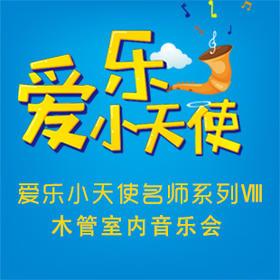 【杭州大剧院】6月10日 音乐时空之旅——从巴赫到久石让