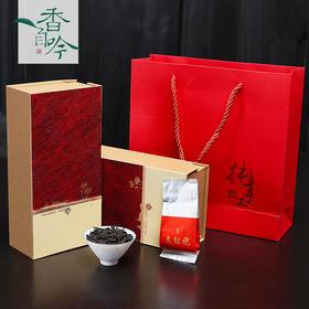武夷山岩韵大红袍茶叶礼盒包装