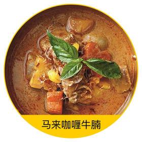 马来咖喱牛腩 | 纯真港式咖喱味,甄选印度进口咖喱搭配八种独特香料