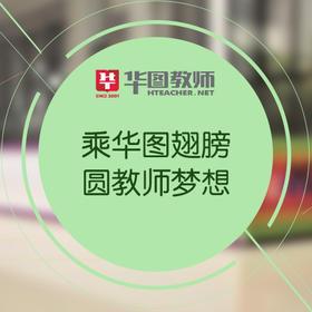 华图教师网 中小幼教师招聘面试 结构化基础精讲班 网络课程