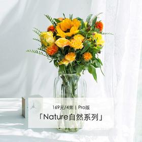 Nature自然系列|Pro版,新用户首次收花赠「小哥哥」花瓶。每周一束升级混合花束,品种随机