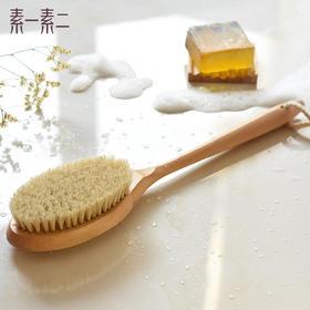 素一素二欧式榉木猪鬃毛洗澡刷搓背搓泥