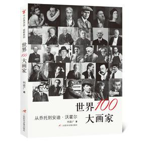 世界100大画家:从乔托到安迪·沃霍尔