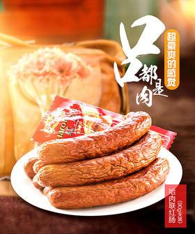 【黑龙江电视台优选】哈肉联红肠促销套餐