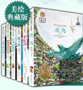 国际大奖小说系列 套装6册 7-16岁草原上的小木屋 兔子坡 彩虹鸽 会飞的教室 狐狸列那的故事 青鸟