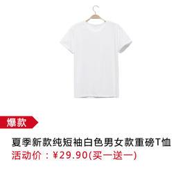 买一送一夏季新款纯短袖白色男女款重磅T恤(限时抢购)