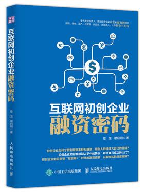 人邮新书 互联网初创企业融资密码 金融投资 企业融资