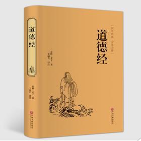 翰墨 道德经 古典文学 全注全译 老子