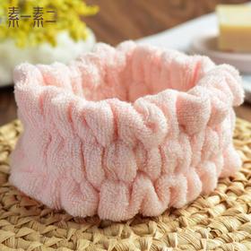 素一素二洗脸束发带敷面膜美容化妆束发巾运动发箍