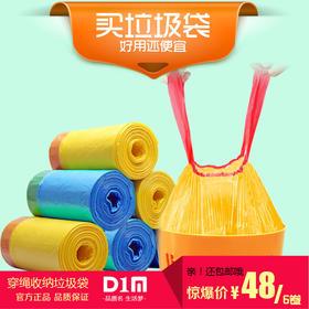 D1M穿绳手提式垃圾袋 45cm*60cm*25只*6卷 150只装