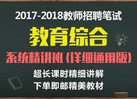 2017-2018教师招聘笔试 教育综合系统精讲班