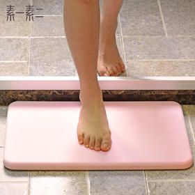 素一素二天然硅藻土吸水脚垫卫生间防滑地垫