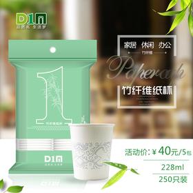 D1M竹纤维一次性纸杯 228ml*50只*1包 50只装