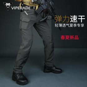 蝰蛇VIPERADE 砂石IX7速干执政官战术裤 户外 夏季男款战术长裤