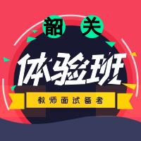 2017年韶关教师考试面试备考指导直播体验课