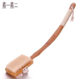 素一素二天然楠竹长弯柄可脱卸软毛沐浴刷搓背搓泥