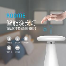 Roome智能晚安灯