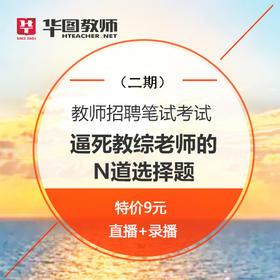 华图教师网 逼死教综老师的N道选择题(2期) 招聘笔试直播录播课程