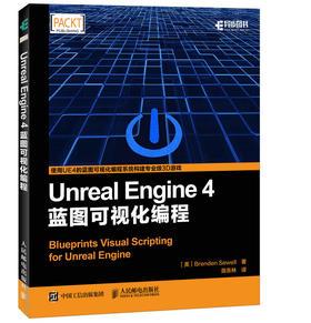 Unreal Engine 4蓝图可视化编程 游戏引擎设计 游戏设计 可视化编程 3D游戏