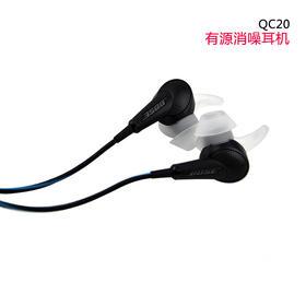 Bose QC20有源消噪耳机手机音乐主动降噪耳塞线控耳机