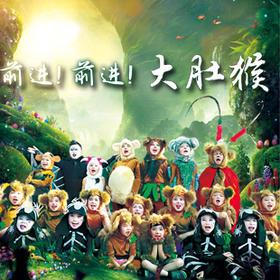 【杭州大剧院】6月11日 儿童剧《前进!前进!大肚猴!》