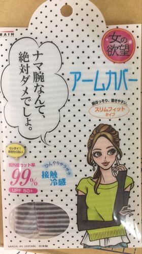女人的欲望防晒袖套冰袖 夏日 防紫外线 线条
