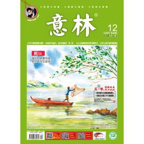 意林 2017年第12期(六月下) 课外阅读励志杂志 打造中国人真实贴心的心灵读本