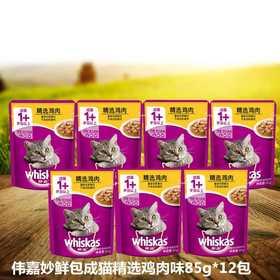 伟嘉 成猫鸡肉妙鲜包12包