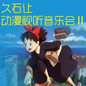 【杭州大剧院】6月24日 久石让动漫视听音乐会II