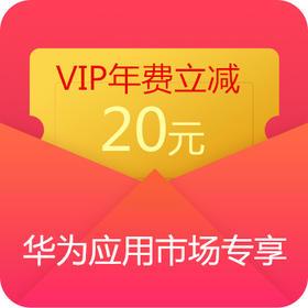 【华为市场用户专享】贝瓦VIP年费会员立减20元