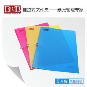 """必因必 推拉式文件夹(1套) 纸张管理""""神器"""""""