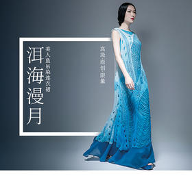 杨丽萍艺术#高级定制#洱海漫月【美人鱼吊染连衣裙】