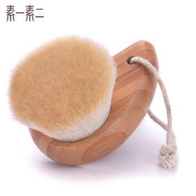 素一素二天然羊毛手动洁面刷柔软清洁毛孔洗脸刷子
