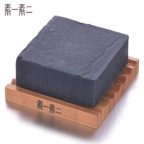 素一素二竹炭手工皂天然精油洗脸洁面皂深层保湿