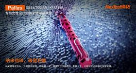 纳拓NexTool凤翎KT5513 女性设计战术笔攻击防卫武器签字笔防身笔