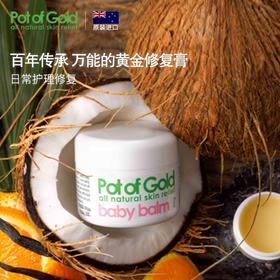 【日常护理修复】新西兰 Pot of Gold黄金膏 baby balm 50g