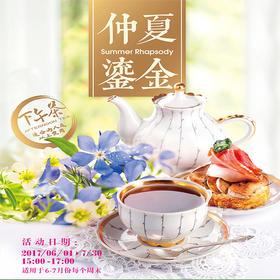 仲夏鎏金主题下午茶